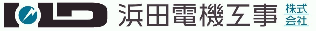 浜田電機工事株式会社